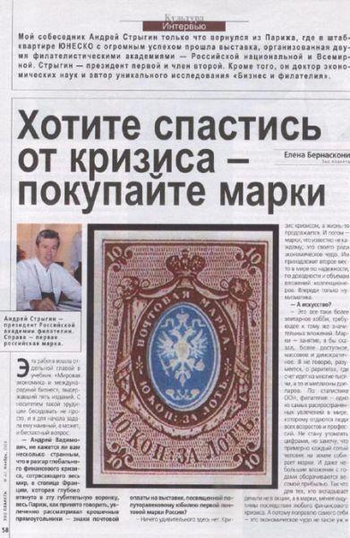 интервью со Стрыгиным А.