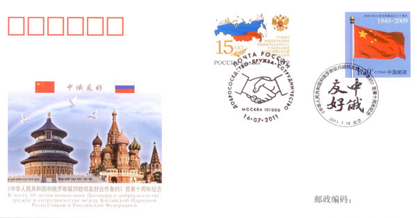 памятное гашение 10-летие Договора КНР и России