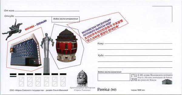 почтовая карточка России в поддержку почтового выпуска КНДР