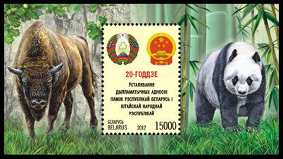 почтовый блок Беларусь-КНР