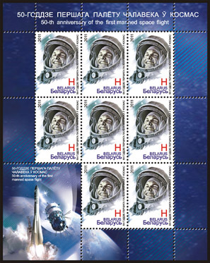 почтовая марка Беларуси, посвященная полету Гагарина