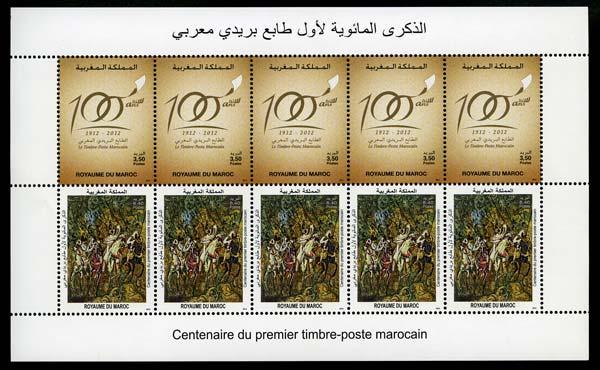 звучащая марка Марокко