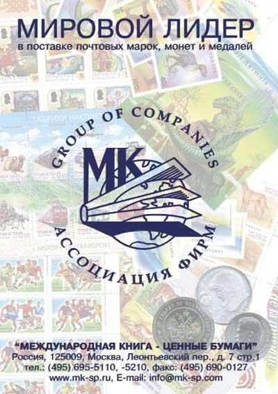 """компания """"МК-Ценные бумаги"""""""