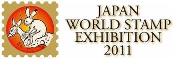 международная выставка 2.PHILANIPPON 2011